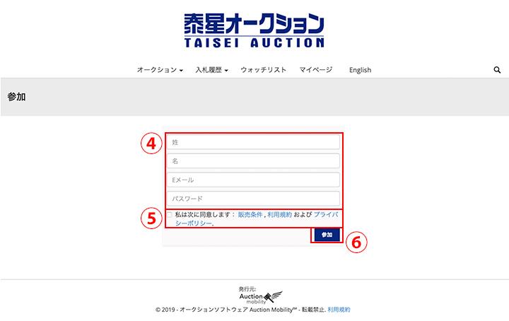 ネットオークション新規登録方法