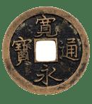 古銭(古金銀、穴銭など)