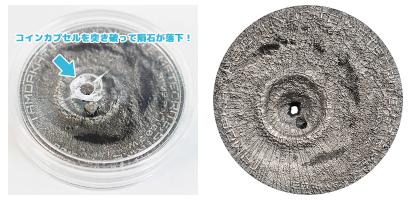 隕石入コインの進化系